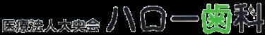 ハロー歯科ロゴ